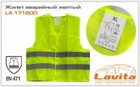 Жилет аварійний світло-жовтий XL LAVITA LA 171600
