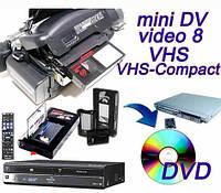 Оцифровка аудио и видеокассет различных форматов