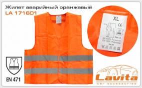 Жилет аварийный оранжевый XL LAVITA LA 171601