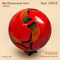 """Футбольный мяч """"Blue"""""""