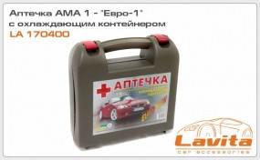 Аптечка АМА-1 (ЕВРО-1) 28ед. с охлаждающим контейнером LAVITA LA 170400