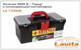 """Аптечка автомобильная АМА-2 """"ГОРОД"""" с охлаждающим контейнером LAVITA LA 170402"""