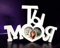 """Буквы объемные """" Ты Моя"""""""