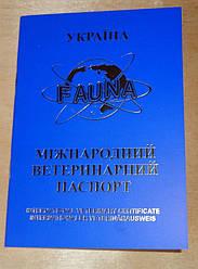 Международный ветеринарный паспорт для кошек и собак