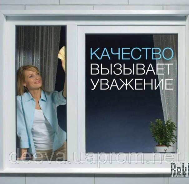 Вы ищите качественные окна?