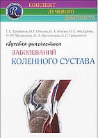 Генадий Труфанов Лучевая диагностика заболеваний коленного сустава