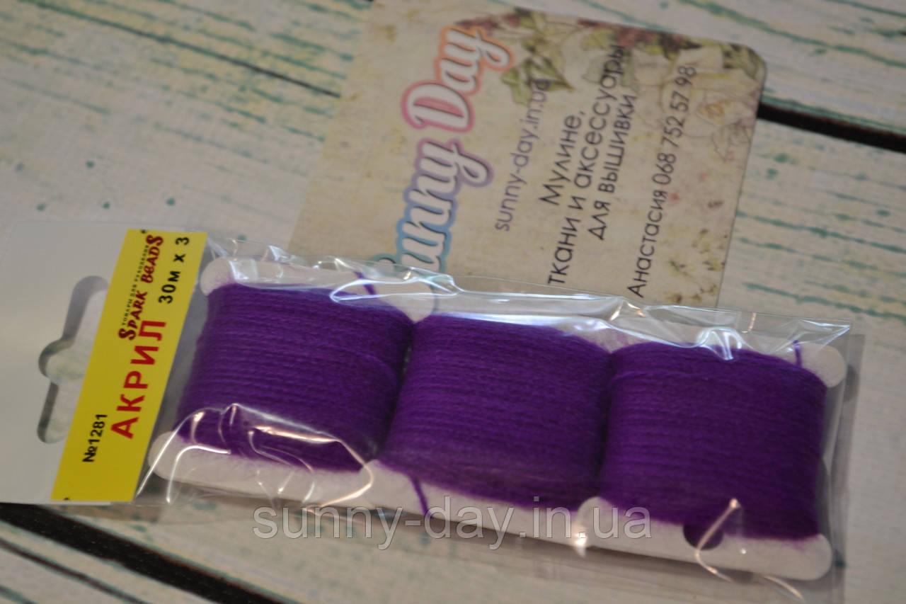 Акрил для вышивки, цвет - насыщенный фиолетовый