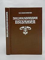 Максимова М.В. Энциклопедия (азбука) вязания (б/у).