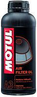 Масло для воздушных фильтров мотоциклов MOTUL A3 AIR FILTER OIL (1L) 102987, фото 1