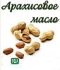 Арахисовое масло, 500мл