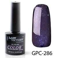 Гель-лак Lady Victory с мерцанием GPC-286, 7.3 мл