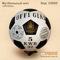 """Футбольный мяч """"OFFICIAL"""" #5"""