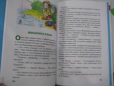 Мишкина каша Николай Носов, фото 3