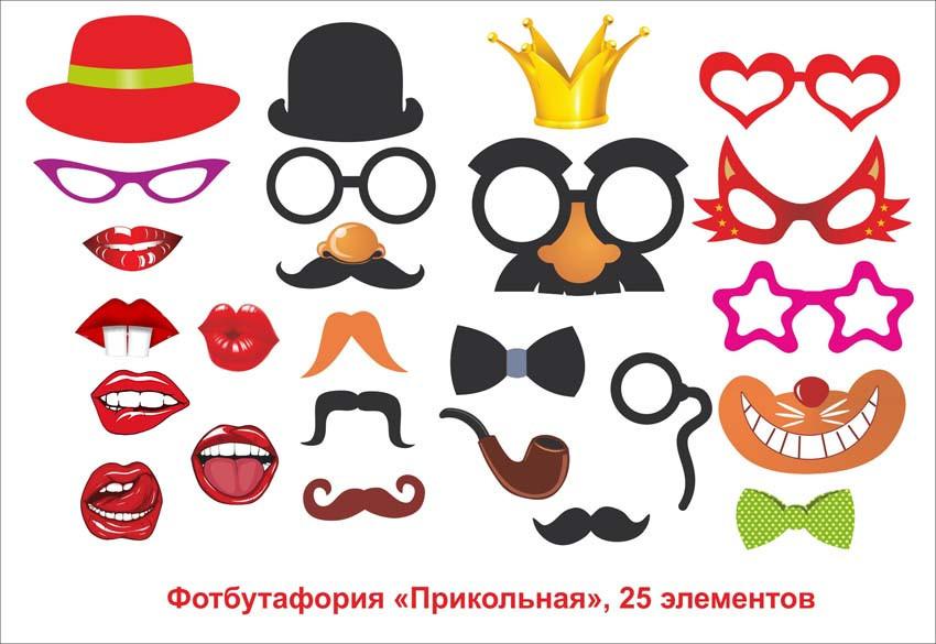 Фотобутафория Прикольная для дня рождения , 25 предметов