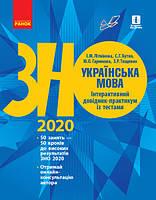 ЗНО 2020: Укр. мова. Інтерактивний довідник-практикум із тестами
