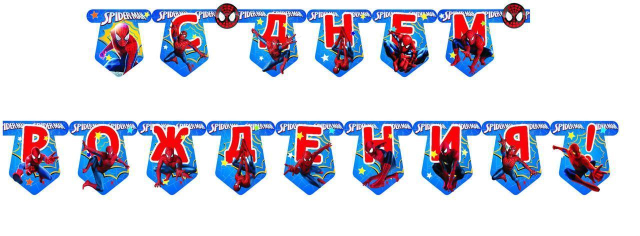 Паперова гірлянда З днем народження Людина Павук 2м 25 см