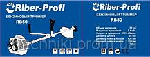 Мотокоса Riber-Profi RB50, фото 3