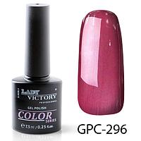 Гель-лак Lady Victory с мерцанием GPC-296, 7.3 мл