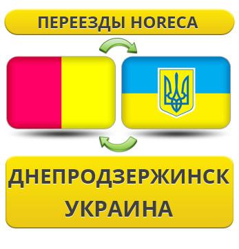 Переезды HoReCa из Днепродзержинска по Украине!