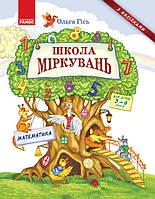 Школа Міркувань. Навчальний посібник для дошкільних навчальних закладів. Математика