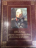 1812 год: Отечественная война. Кутузов. Бородино. Юрий Степанов (подарочное издание)