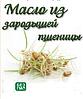 Масло из зародышей пшеницы, 50мл