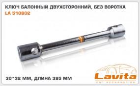 Ключ баллонный 30х32мм длина 395мм. LAVITA LA 510802