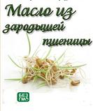 Масло из зародышей пшеницы, 500мл