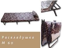 """Раскладушка - кровать на ремнях """" М-60 """" с матрасом и подушкой"""