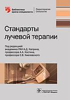 Каприн А.Д. Стандарты лучевой терапии. Библиотека врача-специалиста