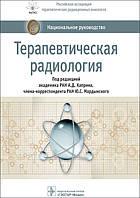 Каприн А.Д., Мардынский Ю.С. Терапевтическая радиология. Национальное руководство