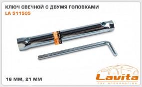 Ключ свечной двухсторонний 16*21мм LAVITA LA 511505