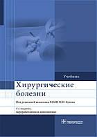 Кузин М.И. Хирургические болезни (4-е изд.)