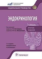 Дедов И.И., Мельниченко Г.А. Эндокринология. Национальное руководство. Краткое издание