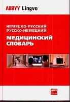 Болотина Немецко-русский и русско-немецкий медицинский словарь: Около 70 000