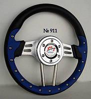 Руль универсальный №911 (синий).