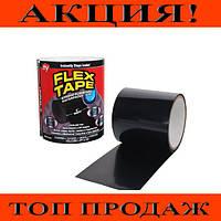 Изоляционная лента Flex Tape-Жми Купить!