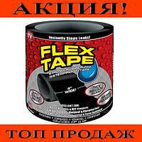Водонепроницаемая изоляционная лента Flex Tape-Жми Купить!