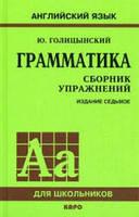Голицынский Ю.Б. Грамматика. Сборник упражнений