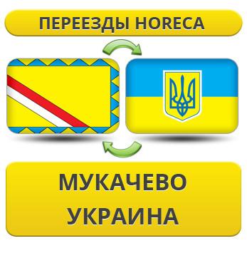 Переезды HoReCa из Мукачево по Украине!