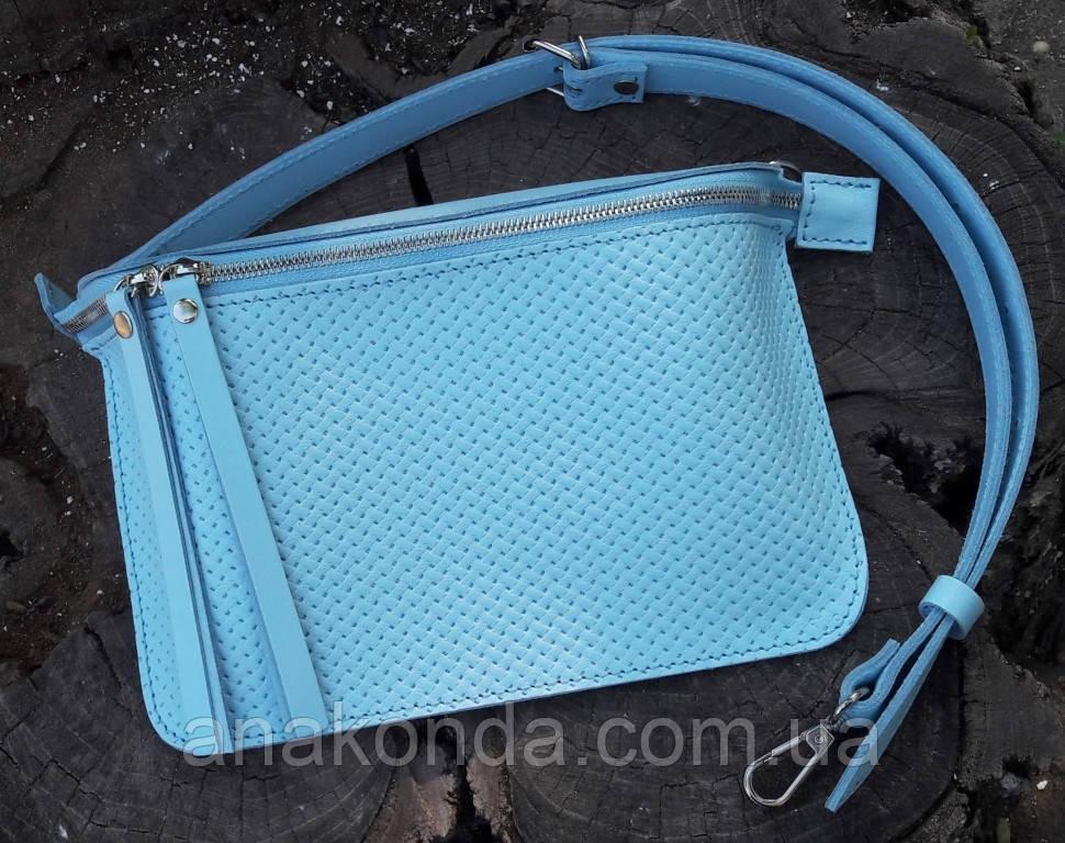 466-2 Натуральная кожа, Сумка на пояс женская кожаная голубая светлая голубая Сумка бананка женская кожаная