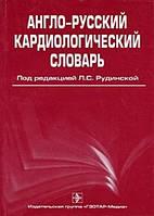 Берзегова Л.Ю., Рудинская Л.С., Смирнова Е.В., Нос  Англо-русский кардиологический словарь