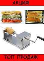 """Слайсер-Овощерезка спиральная для нарезки овощей """"Stainless Steel Potato Slicer""""-Жми Купить!"""