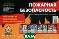 Шипунова Вера Александровна Пожарная безопасность. Тематический уголок для ДОУ. Информация для детей и родителей