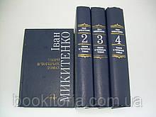 Микитенко І. Твори в чотирьох томах (б/у).