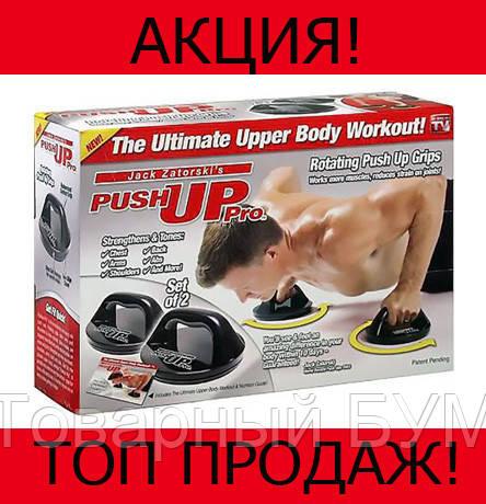ea465332d58a5 Push up Pro тренажер для отжимания-Жми Купить! - Товарный БУМ в Одессе