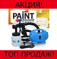 Краскопульт PAINT ZOOM-Жми Купить!
