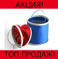 Складное ведро Foldaway Bucket-Жми Купить!