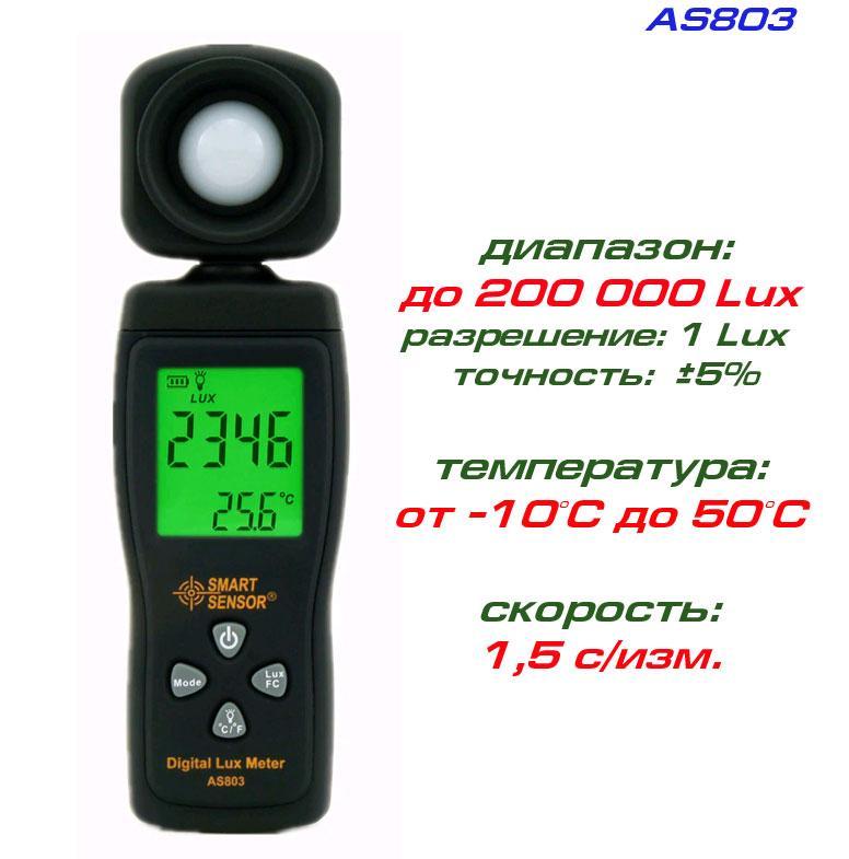 AS803 люксметр (вимірювач рівня освітленості)