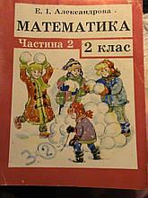 Александрова. Математика. 2 клас. Частина 2. За програмою навчання Ельконіна - Давидова. Х., 2009.